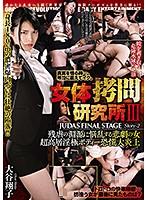 捕らわれた高身長の女捜査官が身ぐるみ剥がされ快楽拷問を受ける