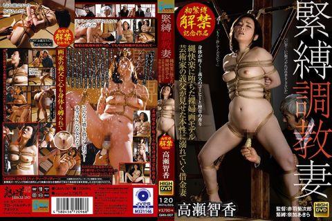 借金の為に画家の義父に身も心も縛られた裸婦画モデルの高瀬智香