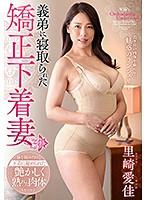 里崎愛佳の熟した女体が矯正下着で若き日の肉体に蘇らせる