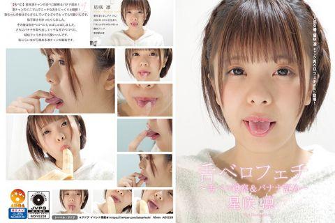 人気AV女優の星咲凛が舌ベロフェチ作品でバナナをじゅぼじゅぼ