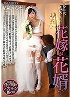 ウエディングドレスを着た花嫁に隠されていた大きなペニクリ