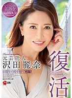 美熟女の沢田麗奈が年齢を重ねてさらに美しく淫らになってAV復活