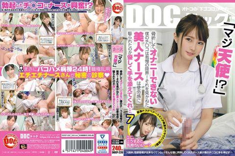 性欲処理できない患者に天使のナースが同情して肉棒に手を伸ばす