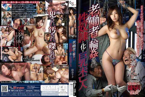 女社長の彩奈リナが風俗嬢だった過去を暴かれ工員たちに輪姦される