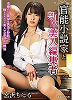 編集者の宮沢ちはるが陰湿な官能小説家に女の悦びを教えられる