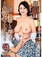 六十路熟女の秋吉慶子が禁断の偽装結婚で愛する男と背徳セックス