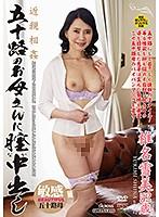 五十路母の椎名雪美が無意識に息子を興奮させてしまい近親相姦