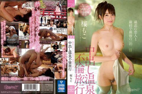 温泉旅行で桜もこの敏感な身体を貪り何度もイカセまくる元教師