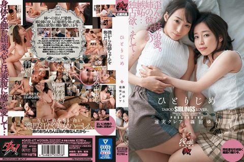 義姉の篠田ゆうとレズ相手の蓮実クレアが弟に媚薬を盛られ犯される