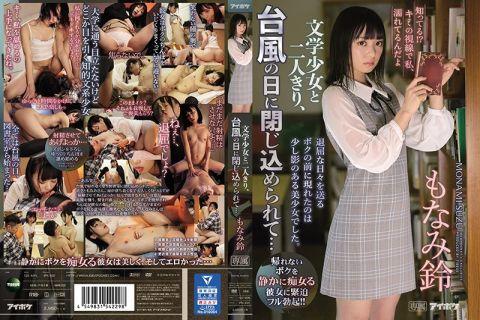 女子大生のもなみ鈴に図書室でこっそり痴女られ強制射精される