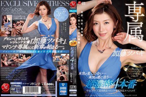 美熟女の加藤ツバキがデビュー作以来久しぶりに曝け出す淫らな素顔