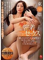 人妻OLの東凛が上司と肌を触れ合い続け身体を委ねる密着性交