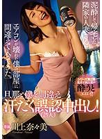 人妻の川上奈々美が酔って部屋を間違えて他人と子作りセックス