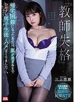 台風で学校に取り残された女教師の三上悠亜と生徒が汗だくセックス
