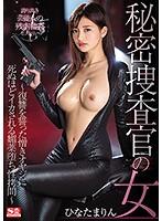 女捜査官のひなたまりんが復習相手に犯されて無残な肉奴隷に堕ちる
