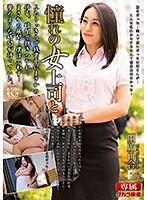真面目な女上司の田所百合と部下がオンナとオトコに関係になった夜