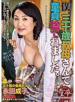 五十路豊満ボディの永田成子が童貞の甥っ子を筆下ろし近親相姦
