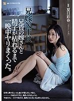 人妻の夏目彩春は夫が仕事中に義弟に寝取られ朝まで濃厚セックス