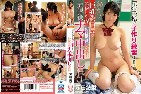 女子校生の深田結梨が童貞の担任教師に優しくセックスを教え込む