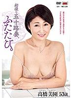 五十路熟女妻の高橋美園が初めての3Pセックスで淫らにイキ狂う