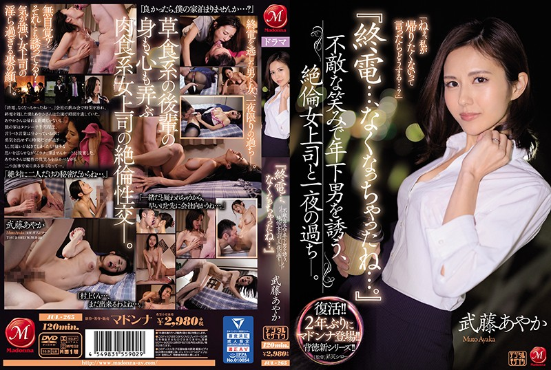 「女上司の武藤あやかが若い性欲を求めて部下に甘い罠を仕掛ける」のパッケージ画像