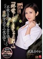 女上司の武藤あやかが若い性欲を求めて部下に甘い罠を仕掛ける