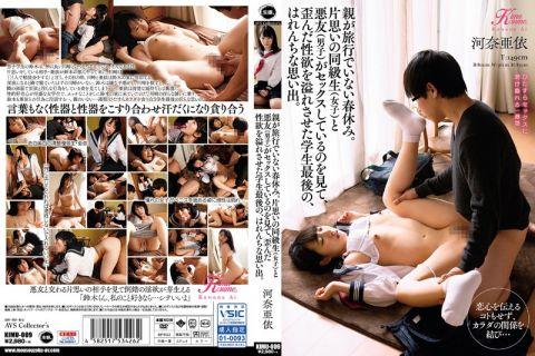 清楚な女子校生の河奈亜依が春休みに男子学生と汗だくセックス