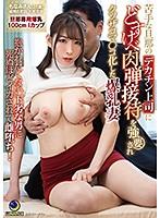 夫の上司に狙われた宝田もなみは肉弾接待を強要され快楽に堕ちる