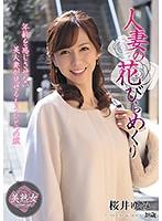 美熟女妻の桜井ゆみが女性の魅力を磨くためにホテルで浮気セックス