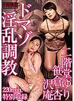 ドマゾな笹倉杏と二階堂ゆりが緊縛調教でザーメンを貪欲に求める