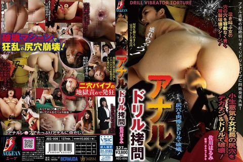 女社長の佐川はるみが浣腸とドリルバイブでアナルを破壊される