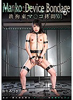弥生みづきが鉄拘束で宙吊りにされて卑猥な拷問に耐え忍び犯される