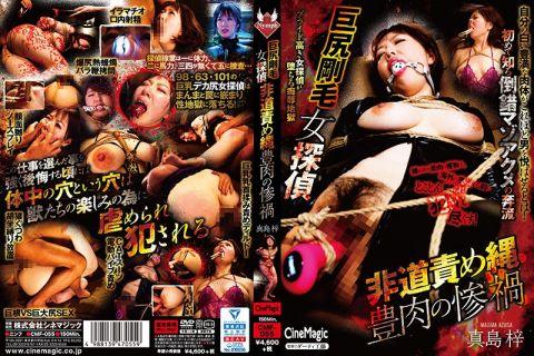 捕らわれた女探偵の真島梓が虐められ犯され恥辱の性拷問を受ける
