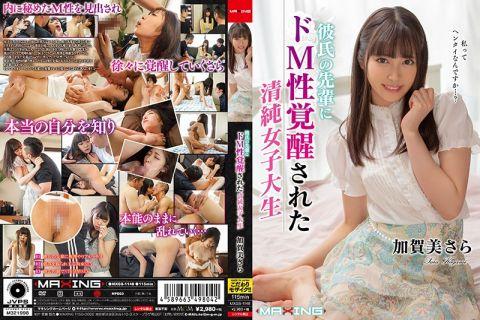 女子大生の加賀美さらが彼氏の先輩に犯され自分のM性に気付く