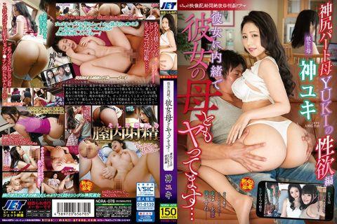 神ユキは娘の彼氏と突如始まる雄雌の肉体交尾で一心不乱に腰を振る