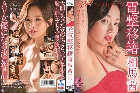 大胆にエロくなった相馬茜が魅力的な痴女プレイで男を責め続ける