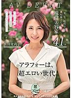 アラフォー熟女の佐田茉莉子がAVデビューして美を追求する