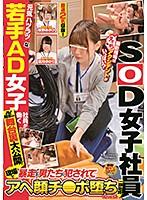 AV撮影現場の裏側でSOD女子社員がパンツを脱がされ犯される