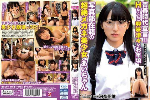 あどけない制服美少女の河奈亜依が悶えてイキ狂うHなアルバイト