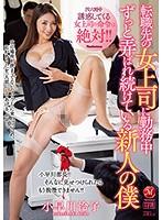 女上司の小早川怜子が補正下着で部下のヤル気を促すセクハラ指導