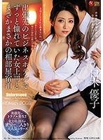美人女上司の白木優子に相部屋で熱い想いと欲望が爆発し襲い掛かる