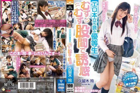 女子校生の久留木玲がエロ本を立ち読みして店員をパンチラで誘惑