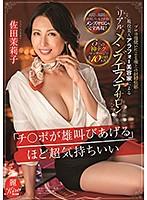 美しすぎる熟女の佐田茉莉子がしなやかな指先で精液を搾り取る