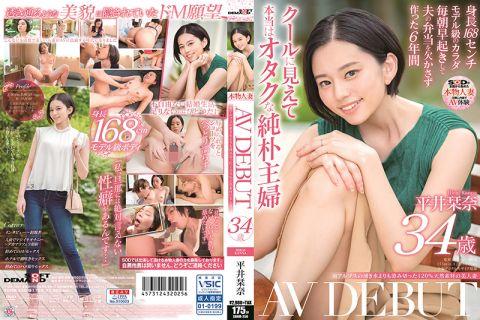 人妻の平井栞奈が透き通るような美貌に隠されていたドM願望を晒す