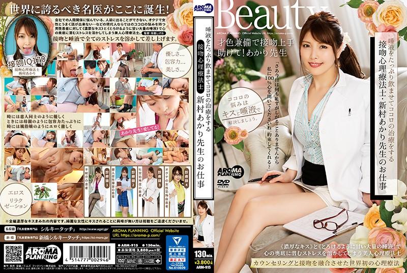 「新村あかり先生はココロの悩みを唾液たっぷりのキスで治療する」のパッケージ画像