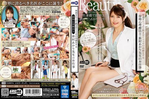 新村あかり先生はココロの悩みを唾液たっぷりのキスで治療する