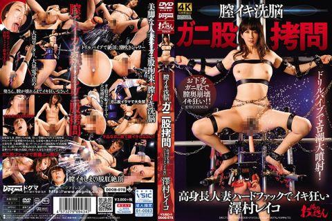 美熟女の澤村レイコが美脚を広げられガニ股羞恥で拷問を受ける