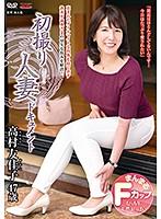 四十路熟女妻の高村友佳子が肉感クビレの巨乳ボディで快楽を貪る