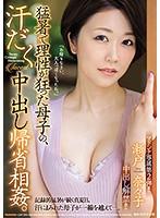 瀬戸奈々子が傷心して息子に犯され中出し近親相姦に溺れていく