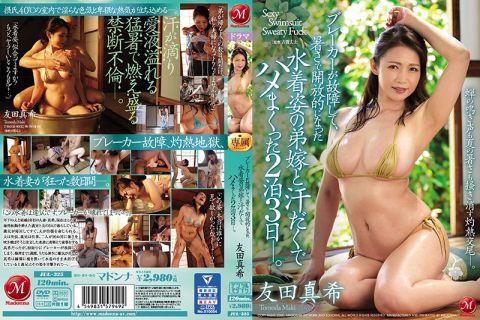熟女の友田真希が水着姿で義兄を狂わし猛暑で禁断の不倫セックス
